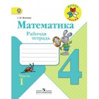 Математика 4 класс Рабочая тетрадь часть 1..