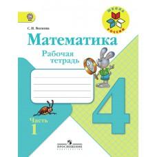 Математика 4 класс Рабочая тетрадь часть 1
