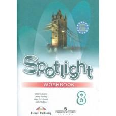 Spotlight Английский в фокусе 8 класс Рабочая тетрадь ФГОС