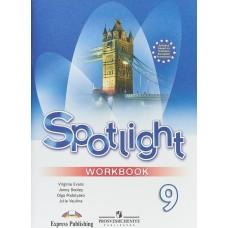 Spotlight Английский в фокусе 9 класс Рабочая тетрадь ФГОС