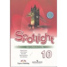 Spotlight Английский в фокусе 10 класс Рабочая тетрадь