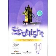 Spotlight Английский в фокусе 11 класс Рабочая тетрадь