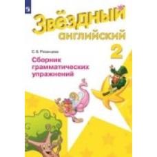 Starlight 2 / Звездный английский 2 класс Сборник упражнений