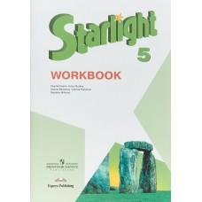 Starlight 5 / Звездный английский 5 класс Рабочая тетрадь