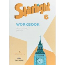 Starlight 6 / Звездный английский 6 класс Рабочая тетрадь