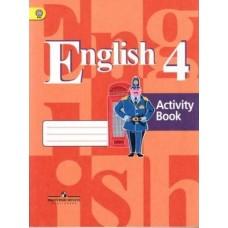 Кузовлев Английский язык 4 класс Рабочая тетрадь ФГОС