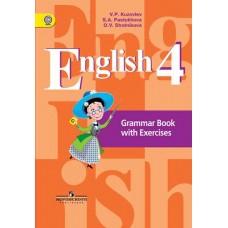 Кузовлев Английский язык 4 класс Грамматический справочник с упражнениями ФГОС