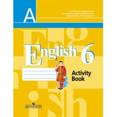 Кузовлев Английский язык 6 класс Рабочая тетрадь ФГОС