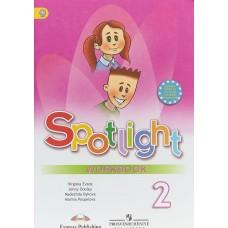 Spotlight Английский в фокусе 2 класс Рабочая тетрадь