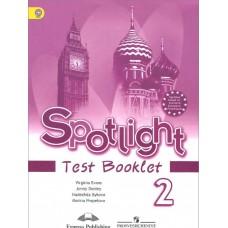 Spotlight Английский в фокусе 2 класс Контрольные задания ФГ..