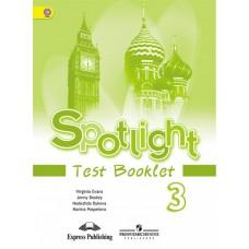 Spotlight Английский в фокусе 3 класс Контрольные задания ФГОС