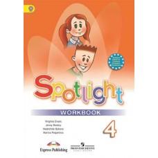 Spotlight Английский в фокусе 4 класс Рабочая тетрадь ФГОС / 0082,6500ТПК,7531ТПК