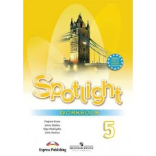 Spotlight Английский в фокусе 5 класс Рабочая тетрадь