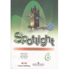 Spotlight Английский в фокусе 6 класс Рабочая тетрадь / 50062,49701,0395МПК