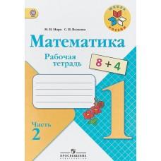 Математика 1 класс Рабочая тетрадь часть 2