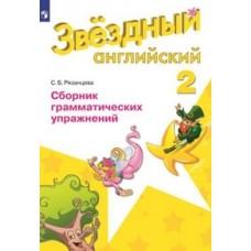 Starlight 2 / Звездный английский 2 класс Сборник грамматических упражнений