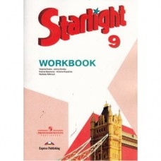 Starlight 9 / Звездный английский 9 класс Рабочая тетрадь