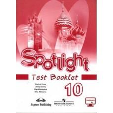 Spotlight Английский в фокусе 10 класс Контрольные задания