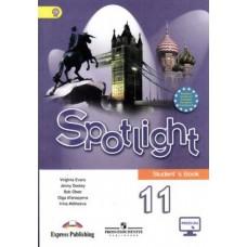 Spotlight Английский в фокусе 11 класс Учебник Базовый уровень