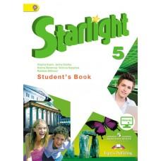 Starlight 5 / Звездный английский Учебник 5 класс