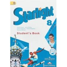 Starlight 8 / Звездный английский Учебник 8 класс