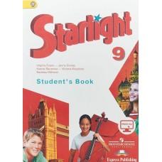 Starlight 9 / Звездный английский Учебник 9 класс