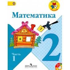 Математика 2 класс Учебник ФГОС часть 1