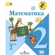 Математика 2 класс Учебник ФГОС часть 2