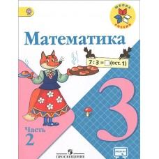Математика 3 класс Учебник ФГОС часть 2