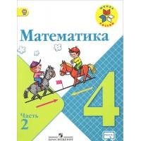 Математика 4 класс Учебник ФГОС часть 2..