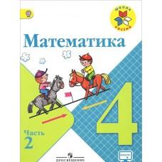 Математика 4 класс Учебник ФГОС часть 2