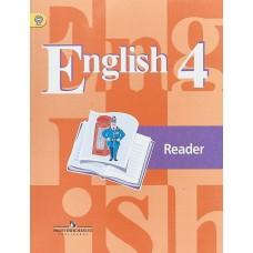 Кузовлев Английский язык 4 класс Книга для чтения ФГОС