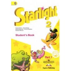 Starlight 2 / Звездный английский 2 класс Учебник. 1 ч