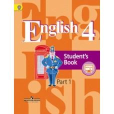 Кузовлев Английский язык 4 класс Учебник часть 1
