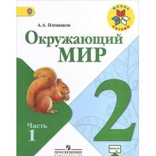 Окружающий мир 2 класс Учебник ФГОС часть 1