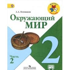 Окружающий мир 2 класс Учебник ФГОС часть 2