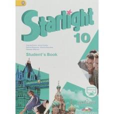Starlight 10 / Звездный английский Учебник 10 класс