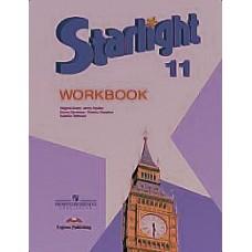 Starlight 11 / Звездный английский Рабочая тетрадь 11 класс