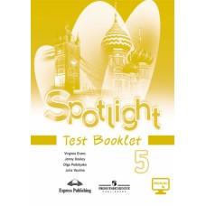 Spotlight Английский в фокусе 5 класс Контрольные задания