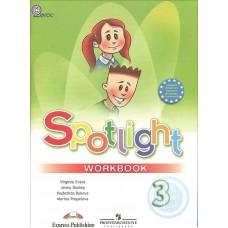 Spotlight Английский в фокусе 3 класс Рабочая тетрадь ФГОС