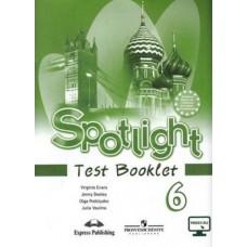 Spotlight Английский в фокусе 6 класс Контрольные задания