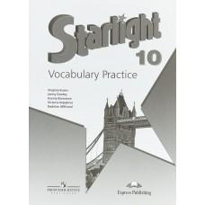 Starlight 10 / Звездный английский Лексический практикум 10 класс