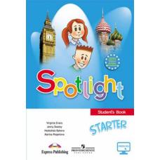 Spotlight Английский в фокусе 1 класс Учебное пособие для начинающих