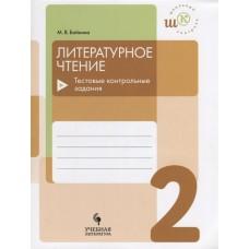 Литературное чтение 2 класс Тестовые контрольные задания / Серия Школьные контроль
