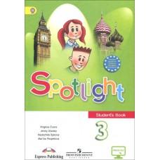 Spotlight Английский в фокусе 3 класс Учебник 2 часть