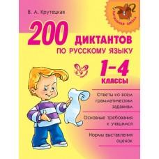 200 диктантов по русскому языку 1 – 4 классы..