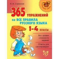 365 упражнений на все правила русского языка 1-4 классы..
