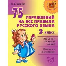 75 упражнений на все правила русского языка. 2 класс..