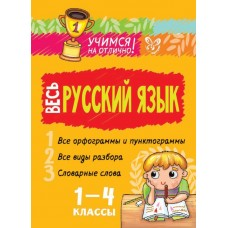 Весь русский язык / учимся на отлично