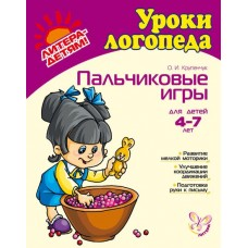 Пальчиковые игры для детей 4-7лет